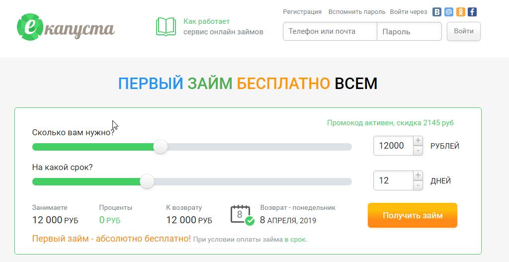 еКапуста - взять до 30 т.р. под 1,49% у мастодонта займов